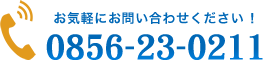 0856-23-0211