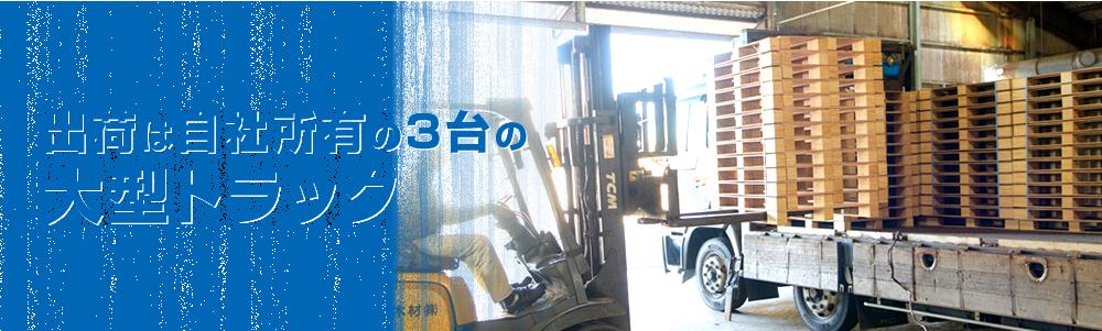 出荷は自社所有の3台の大型トラック