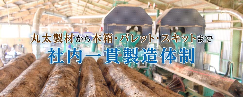 丸太製材から木箱・パレット・スキットまで社内一貫製造体制